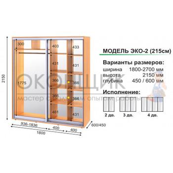 Шкаф-купе двухдверный ЭКО-2 (215 cм)