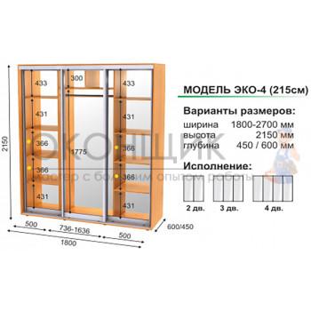 Шкаф-купе трехдверный ЭКО-4 (215 cм)