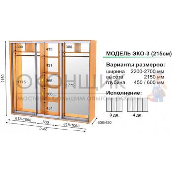 Шкаф-купе трехдверный ЭКО-3-1 (215 cм)