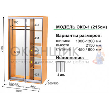 Шкаф-купе двухдверный ЭКО-1 (215 cм)