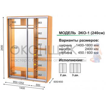 Шкаф-купе двухдверный ЭКО-1-1 (240 cм)