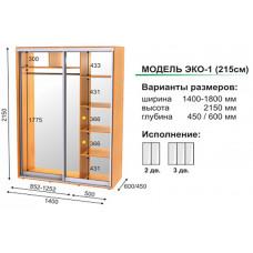 Шкаф-купе двухдверный ЭКО-1-1 (215 cм)