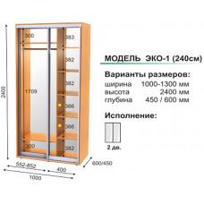 Шкаф-купе двухдверный ЭКО-1 (240 cм)