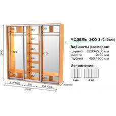 Шкаф-купе трехдверный ЭКО-3-1 (240 cм)