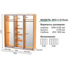 Шкаф-купе трехдверный ЭКО-3 (215 cм)